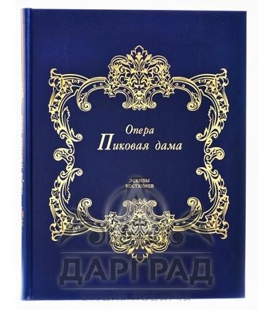 Подарок хореографу Подарочное издание: Опера «Пиковая дама»