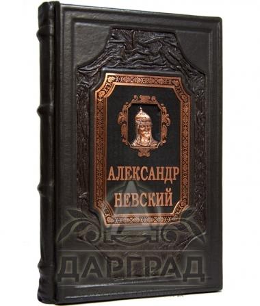 "Книга ""Александр Невский"""
