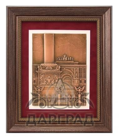Медное панно Рельефное панно «Арка Главного штаба» в подарок