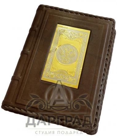 Ежедневник «Гербовый» (Златоуст)