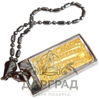"""Флешка подарочная """"Совершенно секретно"""" (златоуст) купить в дарград"""