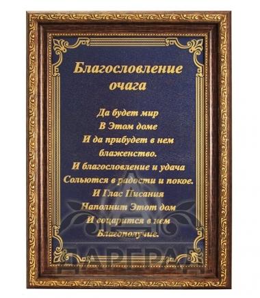 Купить Панно-оберег «Благословление очага» златоуст в СПб