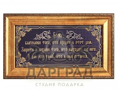 Заказать Мини-панно оберег «Молитва» в Санкт-Петербурге и Москве