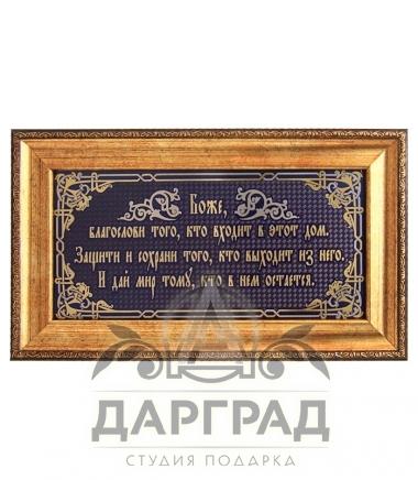 Купить Мини-панно оберег «Молитва» в магазине подарков Дарград