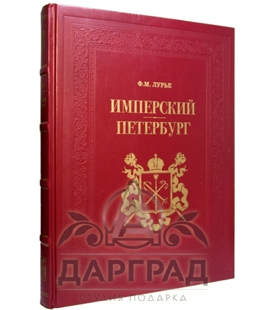 """Подарочное издание """"Имперский Петербург"""" фото 1"""