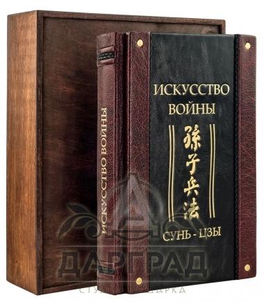 Купить Книга «Искусство войны» Сунь-Цзы в подарок