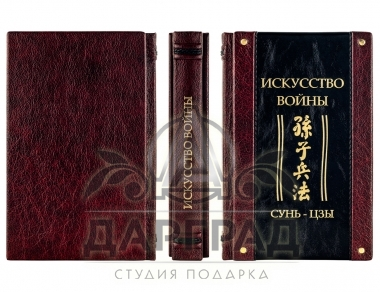 Книга «Искусство войны» Сунь-Цзы в кожаном преплете