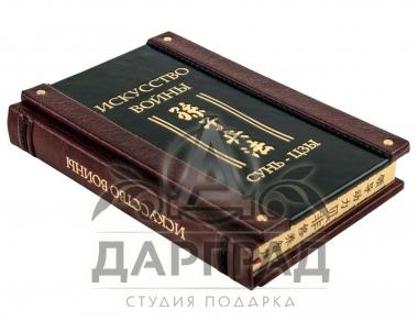 Книга «Искусство войны» Сунь-Цзы в подарок директору