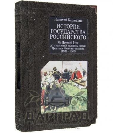 """Подарочное издание """"История государства Российского"""""""