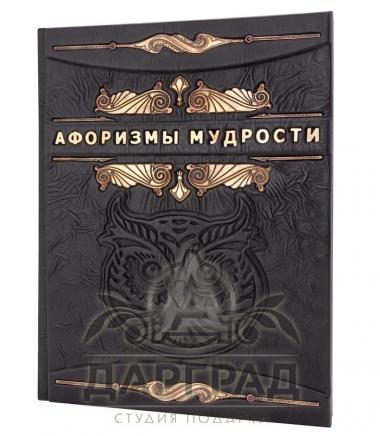 Книга Артура Шопенгауэра в кожаном переплете