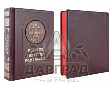 Купить Подарочное издание История династии Романовых в кожаном переплете