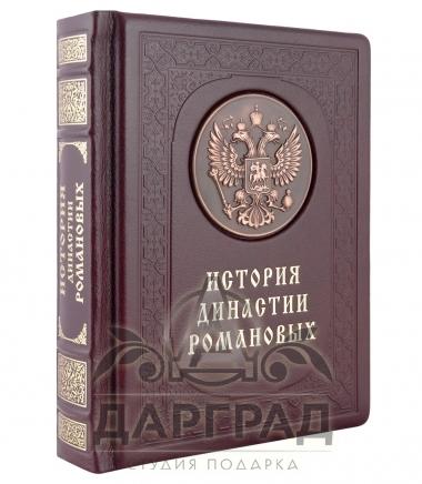 Подарочное издание История династии Романовых в кожаном переплете