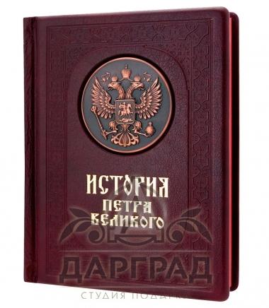 Книга в кожаном переплете Подарочное издание «История Петра Великого»