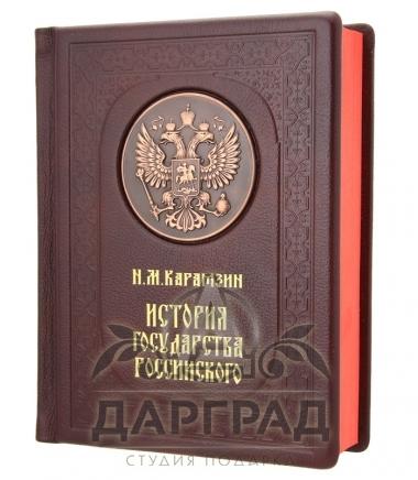 Подарочное издание «История государства Российского» Н.М. Карамзин