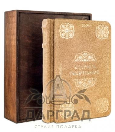 Подарочное издание «Мудрость тысячелетий» в магазине подарков Дарград
