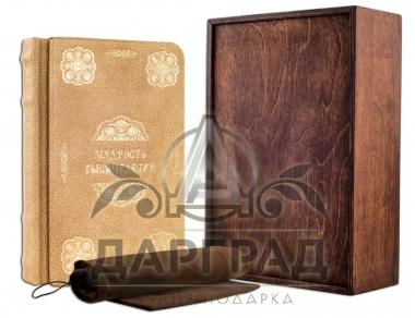 заказать Подарочное издание «Мудрость тысячелетий» с доставкой