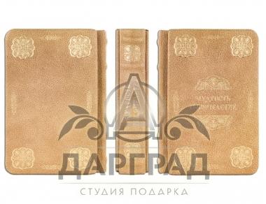купить Подарочное издание «Мудрость тысячелетий» в подарок директору