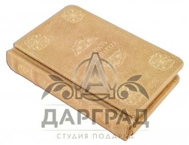 Подарочное издание «Мудрость тысячелетий» деловой подарок