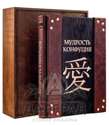Книга «Мудрость Конфуция» купить в подарок