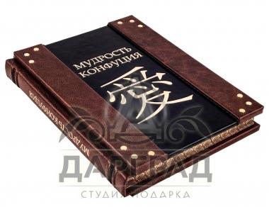 Книга «Мудрость Конфуция» в дорогом оформлении