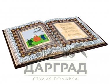 Книга «Мудрость Конфуция»