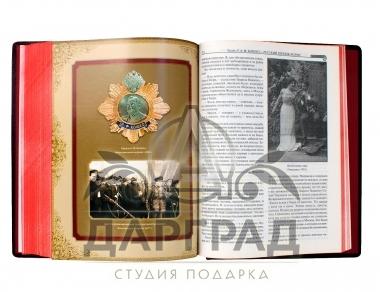 Подарочное издание «На страже отечества»