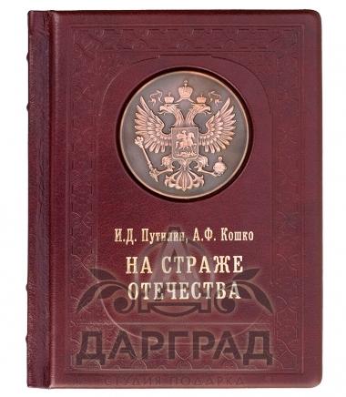 Подарочное издание «На страже отечества» в кожаном переплете