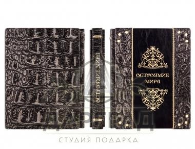 Подарочное издание «Остроумие мира» в подарок директору