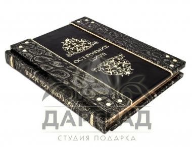 Подарочное издание «Остроумие мира» деловой подарок коллеге
