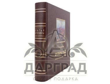 неефтяное дело в россии книга подарочная
