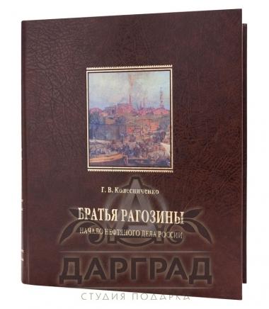 Книга о нефти в россии