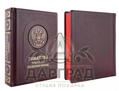 Подарочное издание «Романовы. 300 лет служения России» можно заказать с доставкой