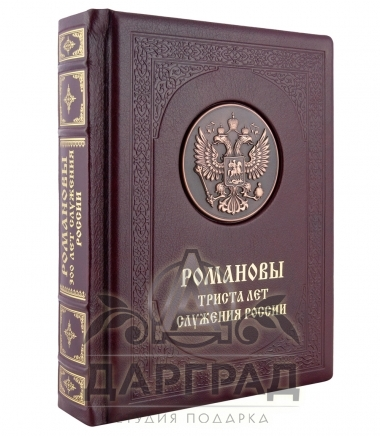 Подарочное издание «Романовы. 300 лет служения России» в кожаном переплете ручной работы