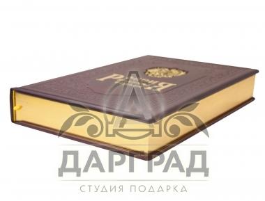 Книга в кожаном переплете Россия. Великая судьба