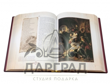 Подарочная книга «Россия. Великая судьба» фото 5