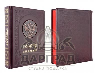 Интеллектуальный подарок Подарочное издание «Россия державная» в Петербурге