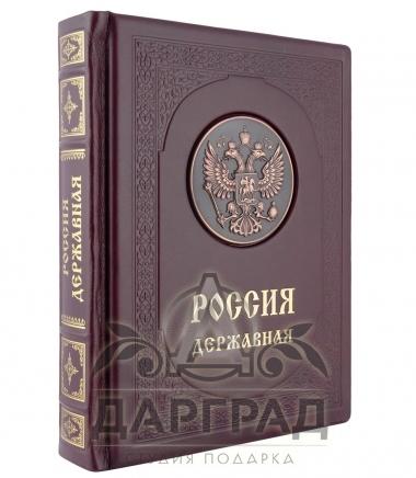 Подарочная книга в кожаном переплете«Россия державная»