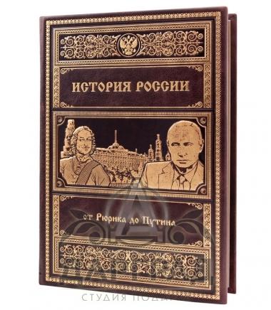 Подарочное издание История России от Рюрика до Путина