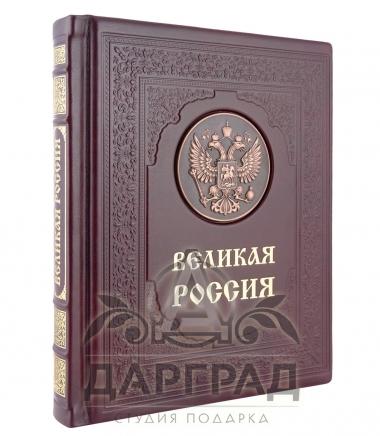 Подарочная книга «Великая Россия» в кожаном переплете