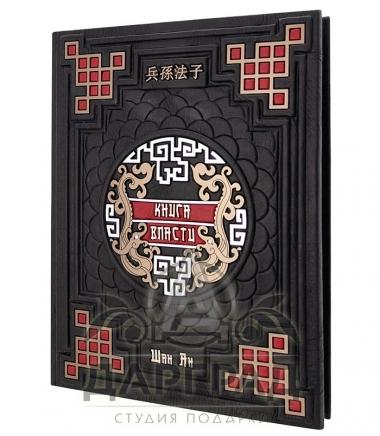 Подарочное издание «Книга власти» Шан Ян