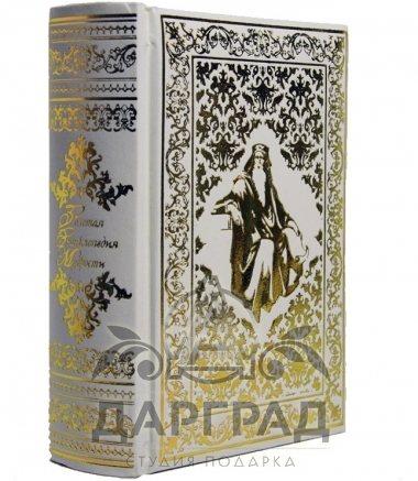 Книга «Энциклопедия мудрости»