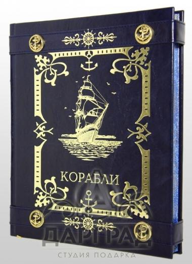 """Подарочное издание """"Корабли"""""""