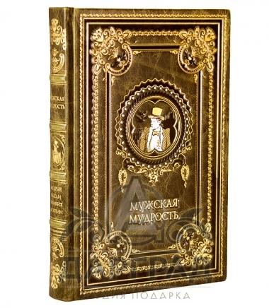 Купить Подарочное издание «Мужская мудрость» в подарок мужчине