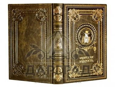 Заказать Подарочное издание «Мужская мудрость» в интернет магазине подарков Дарград