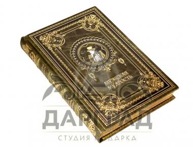 Подарок руководителю Подарочное издание «Мужская мудрость»