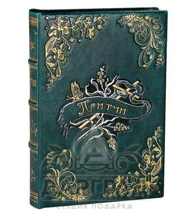 Купить Подарочное издание «Притчи» в коробе в магазине подарков Дарград