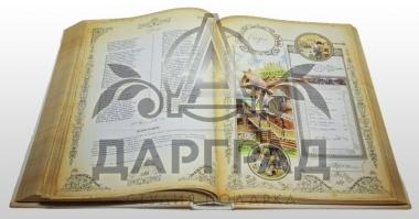 """Подарочная книга """"А.С. Пушкин. Полное собрание сочинений"""""""
