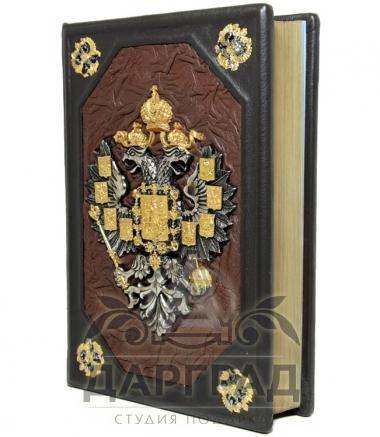 книга в кожаном переплете «Российский Императорский дом»
