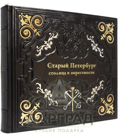 """Подарочное издание """"Старый Петербург"""" купить в подарок"""