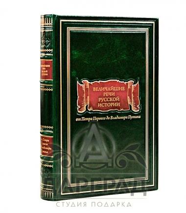 Купить Подарочное издание «Величайшие речи русской истории» в магазине подарков Дарград Санкт-Петербург